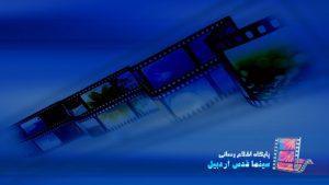وبسایت سینما قدس اردبیل