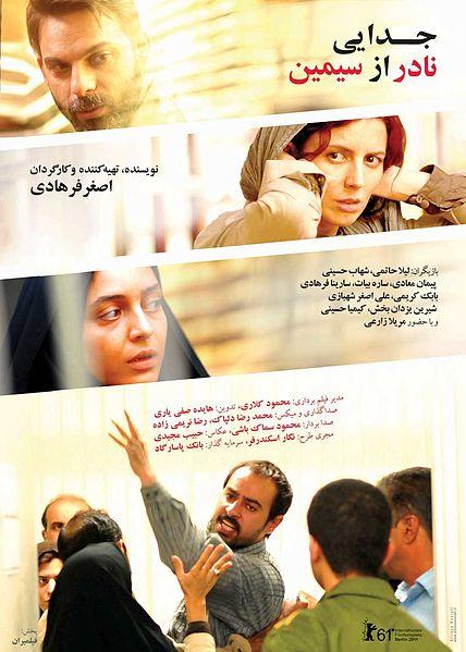 پوستر فیلم جدایی نادر از سیمین