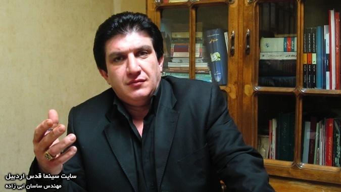 مهندس ساسان ابی زاده - مالک سینما قدس اردبیل