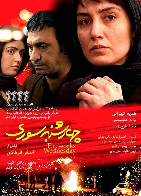 پوستر فیلم چهارشنبه سوری