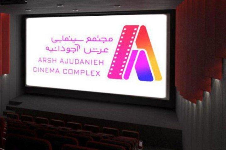 افتتاح پردیس سینمایی مجتمع عرش آجودانیه