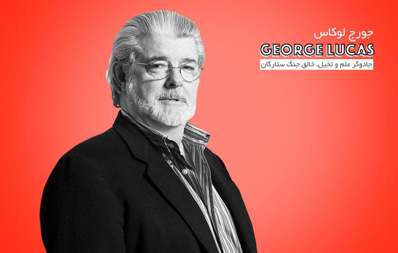 بیوگرافی جرج لوکاس، خالق جنگ ستارگان